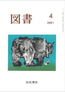 『図書』2021年4月号に、河合教授が「こころの癒しと時間」を寄稿しました