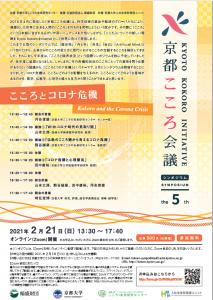 "A Video of the Fifth Kyoto Kokoro Initiative Symposium, ""<span>Kokoro</span> and the Corona Crisis,"" Has Been Released"