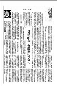 広井良典教授の論説が京都新聞(5月4日付朝刊)ほか全国の地方紙に掲載されました(共同通信配信)