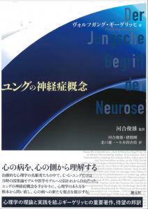 河合俊雄教授が監訳を務めた『ユングの神経症概念』が出版され、監訳者序文「臨床家ギーゲリッヒ」も同書に収録されました