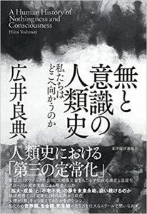 広井良典教授の著書『無と意識の人類史――私たちはどこへ向かうのか』が東洋経済新報社から刊行されました