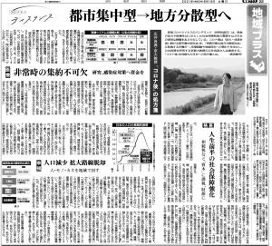 広井良典教授のインタビュー記事が京都新聞(21年6月16日朝刊)に掲載されました