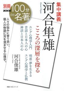 河合俊雄教授が執筆した『別冊NHK 100分de名著 集中講義 河合隼雄 こころの深層を探る』が出版されました