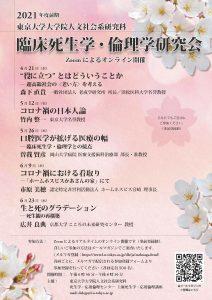 広井良典教授が東京大学臨床死生学・倫理学研究会で講義を行いました(2021年6月23日)