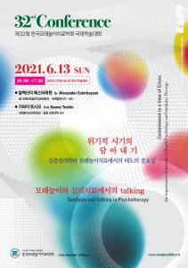 第32回韓国箱庭療法学会にて、河合俊雄教授が講演を行いました