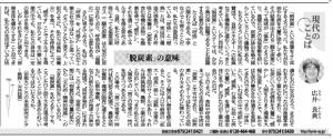 広井良典教授のエッセイが京都新聞(5月28日付夕刊)の「現代のことば」欄に掲載されました