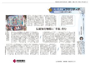 An Article by Associate Professor Seiji Kumagai was published in the evening edition of the Kyoto Shimbun on June 23rd, 2021