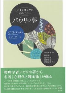 河合俊雄教授が監修を務めた『C・G・ユングの夢セミナー パウリの夢』が出版されました