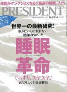 『PRESIDENT』に、河合教授のインタビュー「心理学者が分析「おそろしい夢、ヘンテコな夢」の意味」が掲載されました