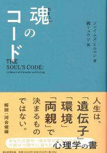 ジェイムズ・ヒルマン著『魂のコード』の翻訳書が復刊され、河合俊雄教授が解説を執筆しました