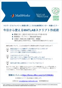 【オンライン開催(京大教職員・学生対象)】マスワークスジャパン × 京都大学こころの未来研究センター共催セミナー 「今日から使えるMATLABスクリプト作成術」を開催します