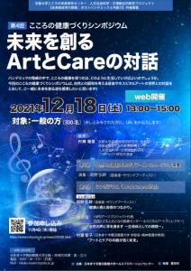 【オンライン開催】第4回こころの健康づくりシンポジウム「未来を創るArtとCareの対話」が開催されます(2021年12月18日)
