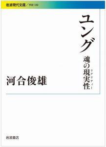 河合俊雄教授が第117回日本精神神経学会にて教育講演「 カール・グスタフ・ユング:主体の定位・対立・反転と心理療法の変化」を行いました